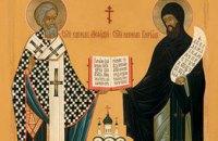 Сегодня православные почитают первоучителей и просветителей славянских, братьев Кирилла и Мефодия