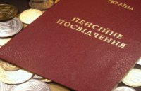 Украинцам рассказали, как оформить автоматическое назначение пенсии