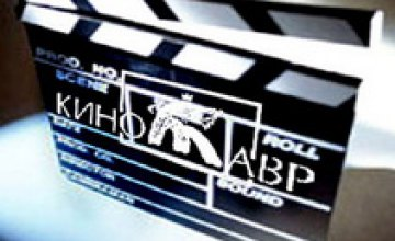 На развитие украинского кино выделили 11 млн