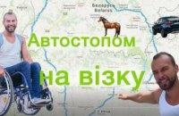 В ДнепрОГА состоится встреча с путешественником, который на коляске автостопом объехал две страны - Валентин Резниченко