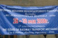 В Днепропетровске началась 12 Международная конференция «Проблемы механики железнодорожного транспорта»