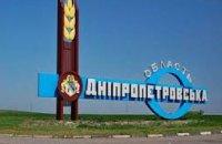 2 апреля Конституционный суд Украины решит судьбу Днепропетровской области