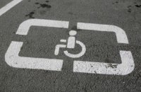 Днепрянам рассказали, насколько увеличились штрафы за  парковку на местах для инвалидов
