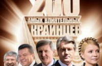 Юлия Тимошенко возглавила рейтинг самых влиятельных украинцев