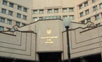 КС начал рассмотрение процедуры увольнения главы НБУ