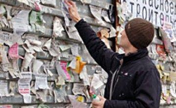 Власти Днепропетровска намерены в 10 раз увеличить штраф за расклеивание объявлений в неположенных местах