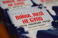 В Музее АТО презентуют книгу военного о событиях в Иловайске