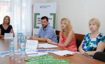 В Днепровском городском социальном центре матери и ребенка провели юридическую консультацию для молодых мам