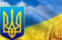Украина отмечает 29-ю годовщину Независимости