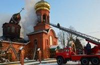 В Новоалександровке горел Храм Святого Феодосия Черниговского (ФОТО)