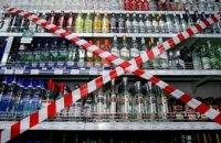 Еще в одном городе Днепропетровской области решили запретить ночную продажу алкоголя