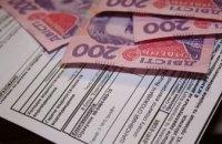 Заплатить за коммуналку украинцам поможет государство
