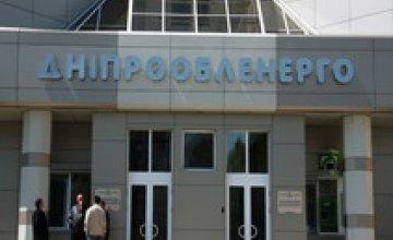 «Днепрооблэнерго» заявило о попытке фальсификации собрания акционеров