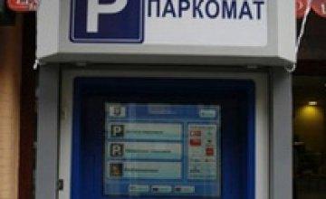 Введение паркоматов откладывается до 31 марта