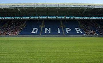 Церемонию открытия стадиона «Днепр» смогут посетить около 30 тыс. зрителей