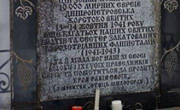 27 января в Днепропетровске почтили память жертв Холокоста