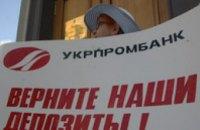 «Все суды куплены», - вкладчики «Укрпромбнка»