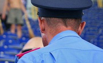 Во время матча «Днепр»–«Лех» будет усилена охрана общественного порядка