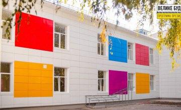 Ученики днепровской школы №104 уже учатся в обновленных классах
