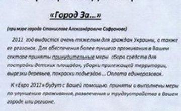 Житель Днепродзержинска продавал «Президентские» индульгенции от штрафов