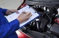 В Украине изменится процедура проведения техосмотра авто