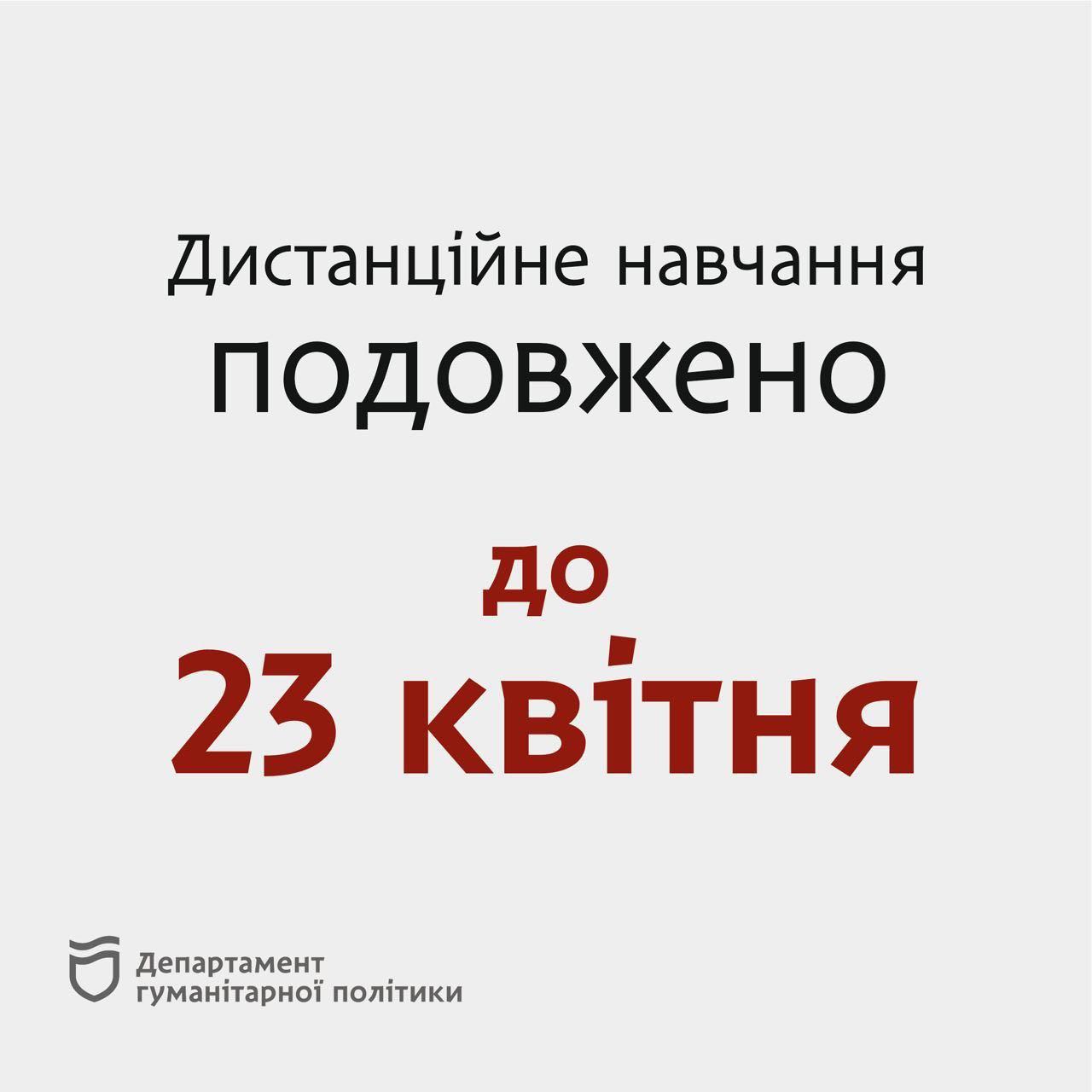 Днепровские школы и ВУЗы продлят дистанционное обучение до 23 апреля