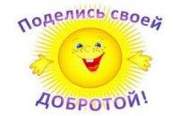 Днепропетровцам предлагают подарить свои книги детям сиротам