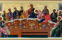 Сегодня у православных Великий Четверток
