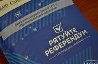 В Днепре состоялся круглый стол «Рятуйте референдум»