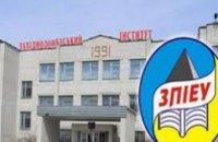 В Днепропетровской области закрыли Западнодонбасский институт