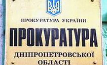 Генпрокурор назначил нового прокурора Днепропетровской области