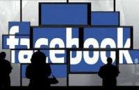 Facebook введет запрет на скачивание фотографий