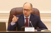 В Украине вырастут зарплаты и пенсии, если Путин не сорвет реформы, - Яценюк