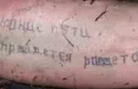 В Днепропетровской области устанавливают личность утопленника с татуировками (ФОТО)