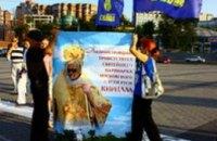 Активисты УНП и ВО «Свобода», которые пикетировали визит Патриарха Кирилла, заплатят штраф