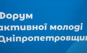 На Дніпропетровщині стартував Форум активної молоді
