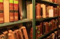 В Кривом Роге разоблачили библиотекарей-мошенниц
