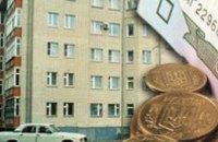 Долг днепропетровчан за услуги ЖКХ составляет 1,6 млрд грн