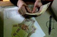 Задолженность по зарплате в Днепропетровске на 1 апреля 2014 составила 38,7 млн грн