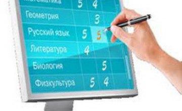 Днепропетровским школьникам не обязательно заводить электронные дневники