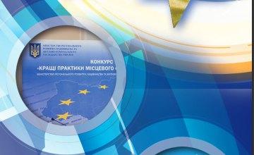 Успешные громады области поделятся опытом на всеукраинском конкурсе