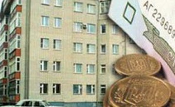 Процент неплательщиков за коммунальные услуги в Днепропетровске в 2009 году вырастет
