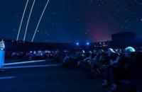 20 мая днепрян приглашают в планетарий на бесплатную программу