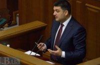 Владимир Гройсман озвучил сроки ликвидации облгосадминистраций