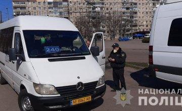 За сутки на Днепропетровщине полицейские составили 63 админпротокола по факту нарушений правил карантина