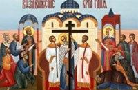 Сегодня в православной церкви отмечается Отдание праздника Воздвижения Животворящего Креста Господня