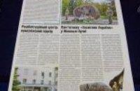 Ко Дню Вооруженных Сил на Днепропетровщине выпустили первую газету для участников АТО, - Валентин Резничен