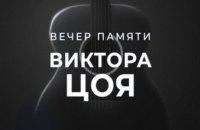 Вечер памяти Виктора Цоя вместе с «Интером» провели более 3,7 млн телезрителей
