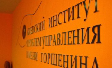 19 декабря в Харькове открылся филиал Киевского Института проблем управления имени Горшенина