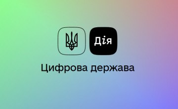 У бібліотеках Дніпропетровщини безкоштовно навчають цифровій грамотності